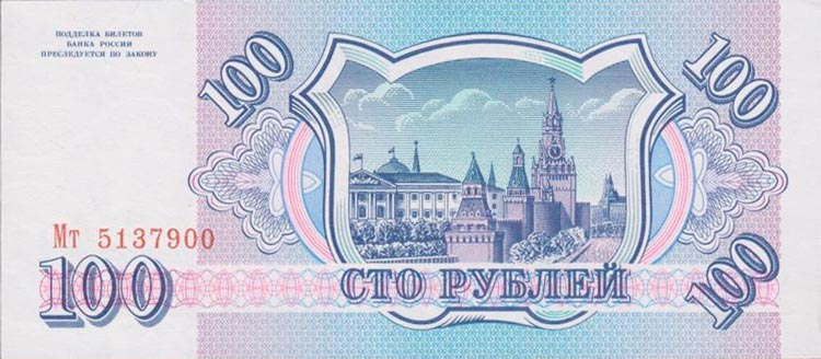 How much paper 100 rubles of 1993