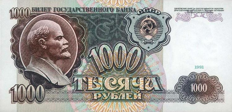 How much does Banknote 1000 Rubles 1991 year cost?