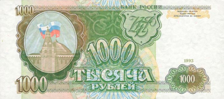 How much paper 1000 rubles of 1993