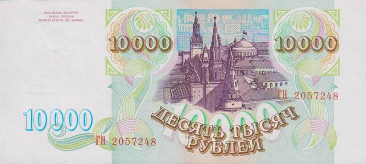 How much paper 10000 rubles of 1993