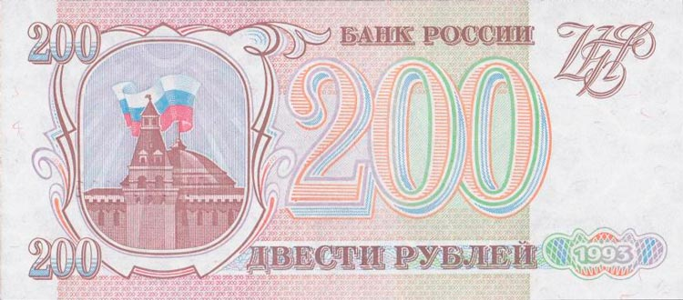 How much paper 200 rubles of 1993