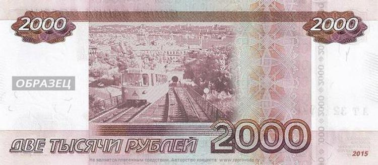 How much does New Banknote 2000 rubles 2017 year (Vladivostok) cost?