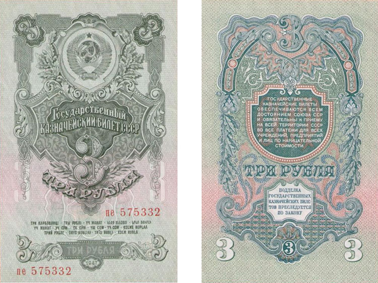 http://centimo.org/wp-content/uploads/catalog-russian-banknotes-3-rubles-1947.jpg