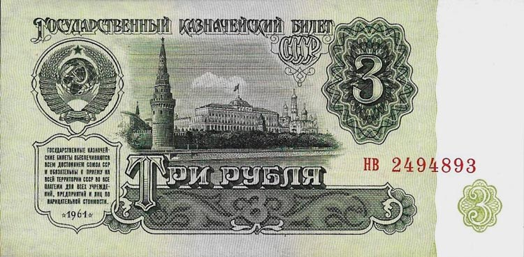 How much does Banknote 3 rubles 1961 year cost?