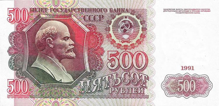 How much does Banknote 500 Rubles 1991 year cost?