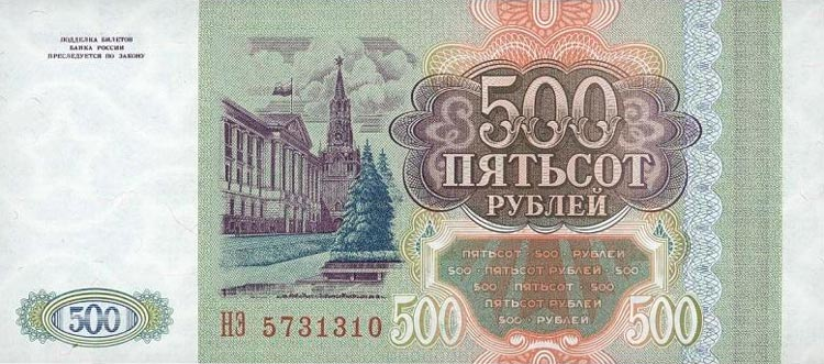 How much paper 500 rubles of 1993