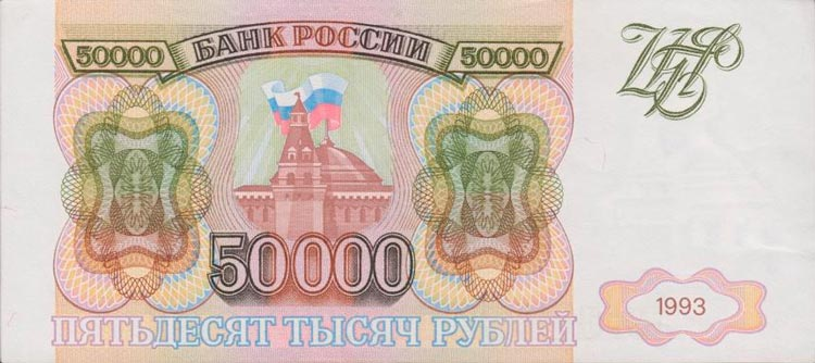 How much paper 50000 rubles of 1993